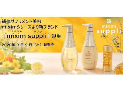 補修サプリメント美容 miximシリーズより新ブランド『mixim suppli』 誕生 2020年9月9日(水)新発売