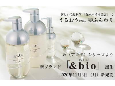 新しい毛髪科学 「保水バイオ美容」 でうるおうのに、髪ふんわり &(アンド)シリーズより新ブランド「&bio」誕生 2020年11月2日(月)新発売