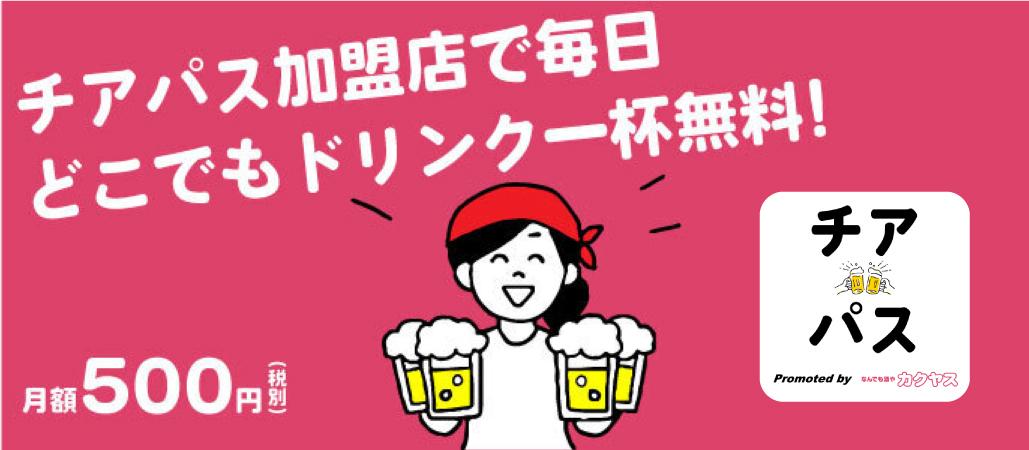 カクヤス×MONSTER PASS による飲食店応援企画!『チアパス』が10月1日よりいよいよ販売スタート!