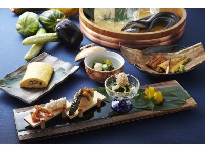 【ホテル日航大阪】日本料理 弁慶 高島 稔の賞味会「天然鰻となにわの伝統野菜」開催!