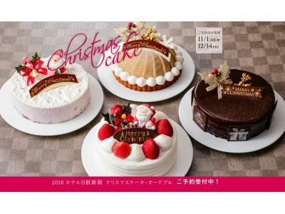 【ホテル日航新潟】ホームパーティを華やかに彩るクリスマスケーキ&オードブル