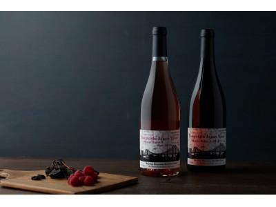 【グランドニッコー東京 台場】 プライベートワイン 赤ワイン2月12日(火)・ロゼワイン3月1日(金)各レストランにて提供開始