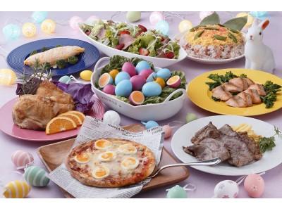 【ホテル日航奈良】春のバイキングイベント『イースターフェア』