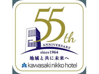 """【川崎日航ホテル】""""地域と共に未来へ""""をテーマに掲げ心からの感謝を込めて「開業55周年記念キャンペーン」を開催"""