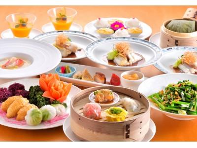 【ホテル日航福岡】 『香港フェア ~香港式飲茶と広東料理の融合~』開催!