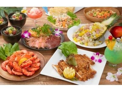 【川崎日航ホテル】ハワイアンフード&夏グルメでリゾート気分を満喫!「ハワイアン&南国の料理フェア」を開催