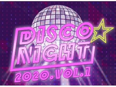 【ホテル日航成田】熱狂の夜がSaturday Nightに帰ってくる!!「DISCO☆NIGHT 2020 vol.1」
