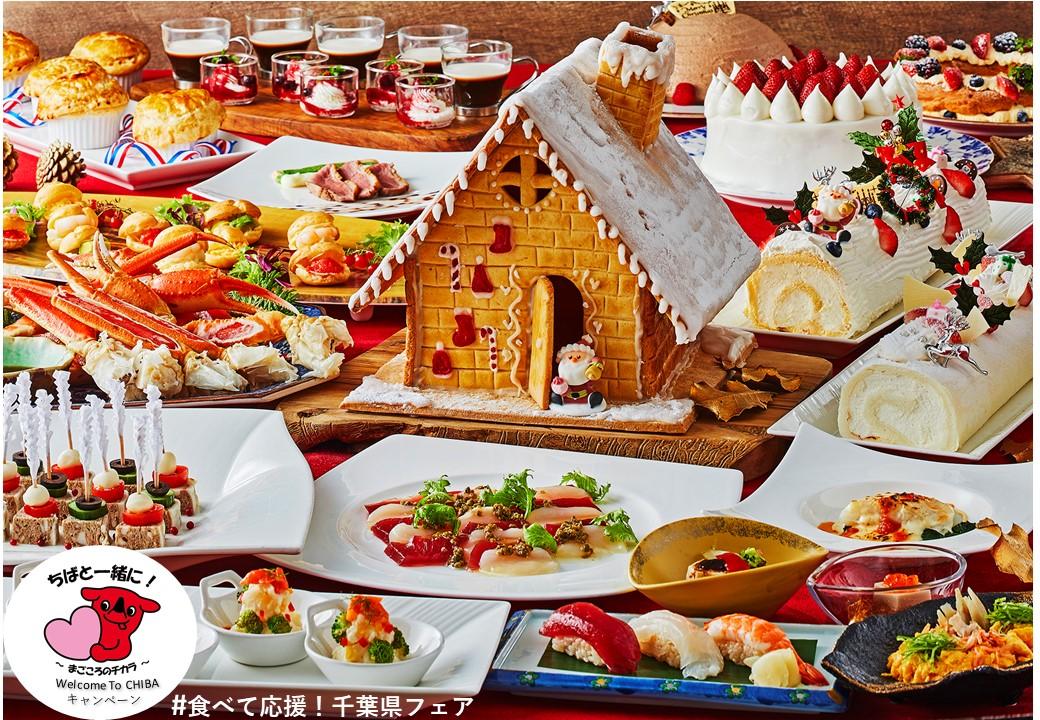 【ホテル日航成田】~ホテル日航成田で過ごすクリスマス2020~ Welcome To CHIBAキャンペーンメニューの提供や3密を避けたイベントを開催