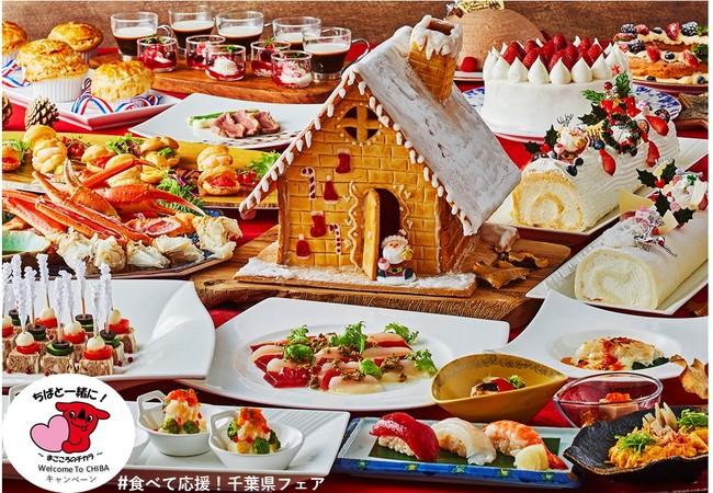 【ホテル日航成田】~ホテル日航成田で過ごすクリスマス2020~ Welcome To CHIBAキャンペーンメニューの提...