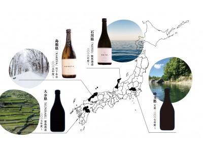 日本酒応援団パートナーに大分・埼玉の酒蔵が参加、計4蔵に。