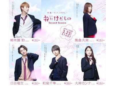Da-iCEメンバー自らが作詞に参加した最新曲「一生のお願い」続編「花にけだもの」 主題歌に決定視聴者参加型のオリジナルMV出演キャンペーン開始