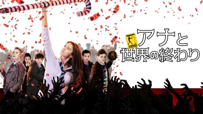 ゾンビ×青春×ミュージカル! 世界が絶讃したミュージカル映画『アナと世界の終わり』がdTVで配信開始!