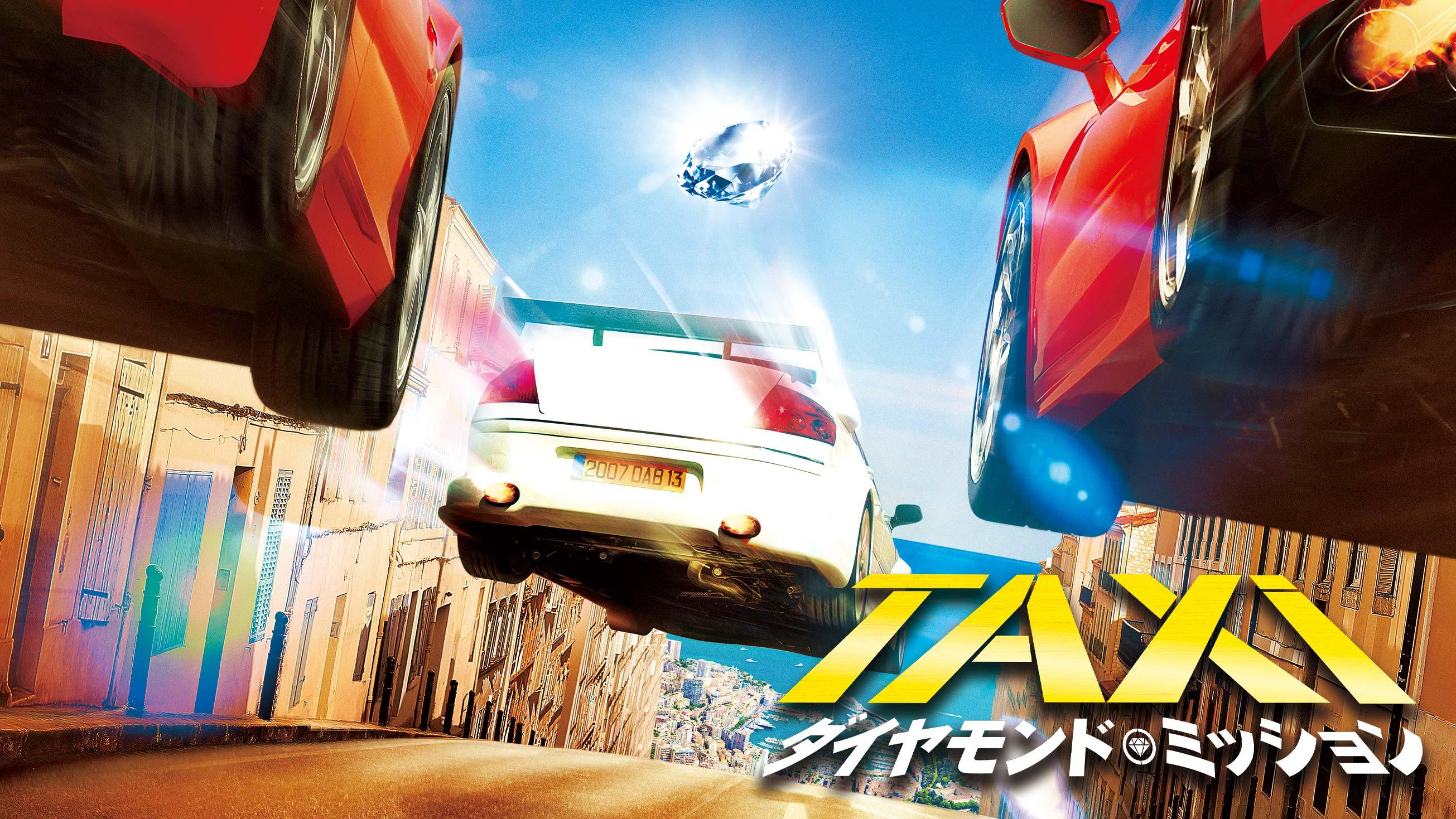"""8月5日はタクシーの日!""""ノリに乗った""""「TAXi」シリーズやロバート秋山さんが運転手役の「闇金ウシジマくん スーパータクシーくん編」など人気のタクシー関連作品が集まった特集ページが登場!"""