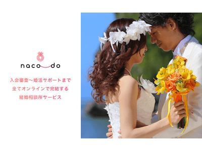 入会審査から婚活サポートまで全てオンラインで対応する結婚相談所サービス「naco-do」をリリース。