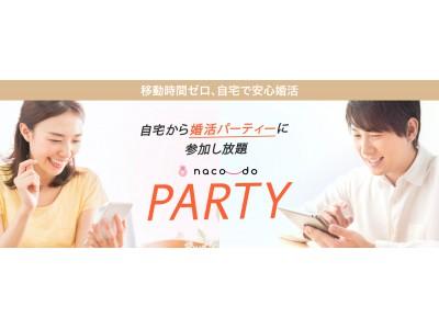 スマホの結婚相談所運営のいろものが、外出自粛でも出逢える1:1のオンライン婚活パーティー「naco-do Party」β版をリリース