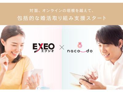 株式会社いろもの、株式会社エクシオジャパンと提携し、包括的な婚活の取り組み支援を開始