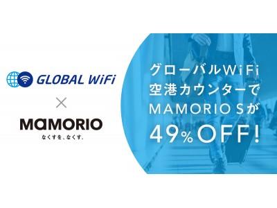 海外にお出かけの皆様を対象に紛失防止タグMAMORIO SをグローバルWiFiカウンターにて通常の49% OFFで販売いたします。