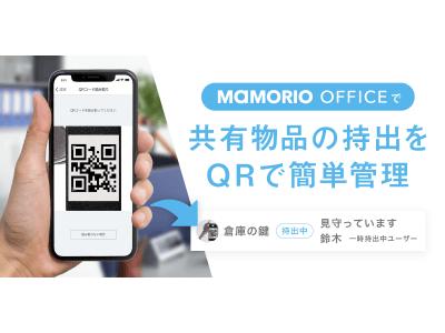 QRコードで簡単登録!法人向け紛失防止支援サービス「MAMORIO OFFICE」に新たな機能を追加いたします。