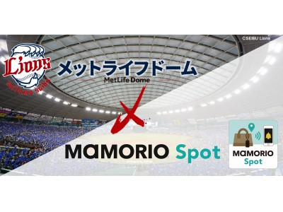 球場初!埼玉西武ライオンズ本拠地のメットライフドームにて「お忘れ物自動通知サービス」の提供を開始いたします