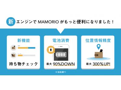 iOS版MAMORIOアプリの紛失検知エンジンを刷新の上、リアルタイム・ビーコンモニタリングを搭載し、より見つかりやすく、より精度高く紛失防止が可能となりました。