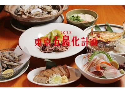 五島の「うまい」を食べ尽くせ!都内飲食店で「東京五島化計画2017」フェア開催!