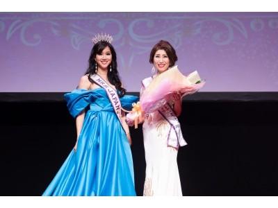 ミセス・インターナショナル2020 ミズ・ファビュラス2020日本大会