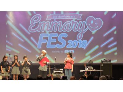 JKのためのWEBマガジン「EMMARY(エマリー)」3周年記念!現役女子中高生限定!「EMMARY FES 2018」開催