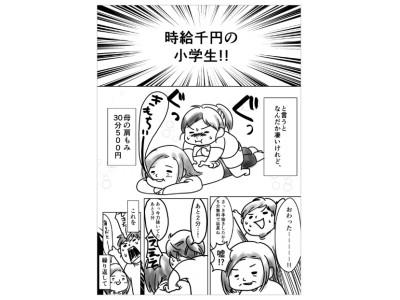 転職サービス「doda」×漫画家コミュニティサイト「コルクBooks」 「マンガ投稿キャンペーン」第一弾大賞作品決定! ~大賞「はじめての、はたらきたい気持ち」(作者:ボブっ子ボブさん)~