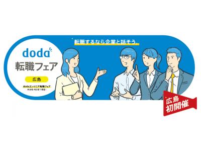 広島で「doda転職フェア」を初開催! 2019年10月25日(金)14:00~21:00@NTTクレドホール