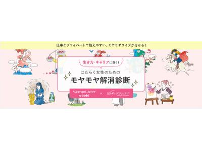 「Woman Career by doda」× ディグラム・ラボ  生き方・キャリアに効く! 「はたらく女性のためのモヤモヤ解消診断」開始