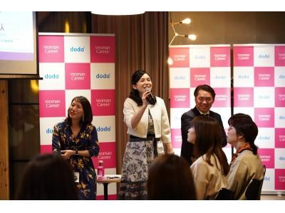 Woman Career by doda × ディグラム・ラボ 「はたらく女性のモヤモヤ解消イベント」開催