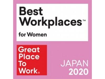 2020年版「働きがいのある会社」女性ランキング4位受賞