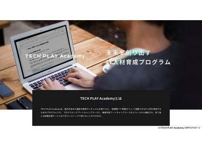 IT人材育成プログラム『TECH PLAY Academy(テック プレイ アカデミー)』来年度の開講に先駆け、11月より先行予約受付開始