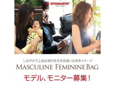 Masculine Feminine(マスキュリン フェミニン)バッグ モデル、モニター募集!
