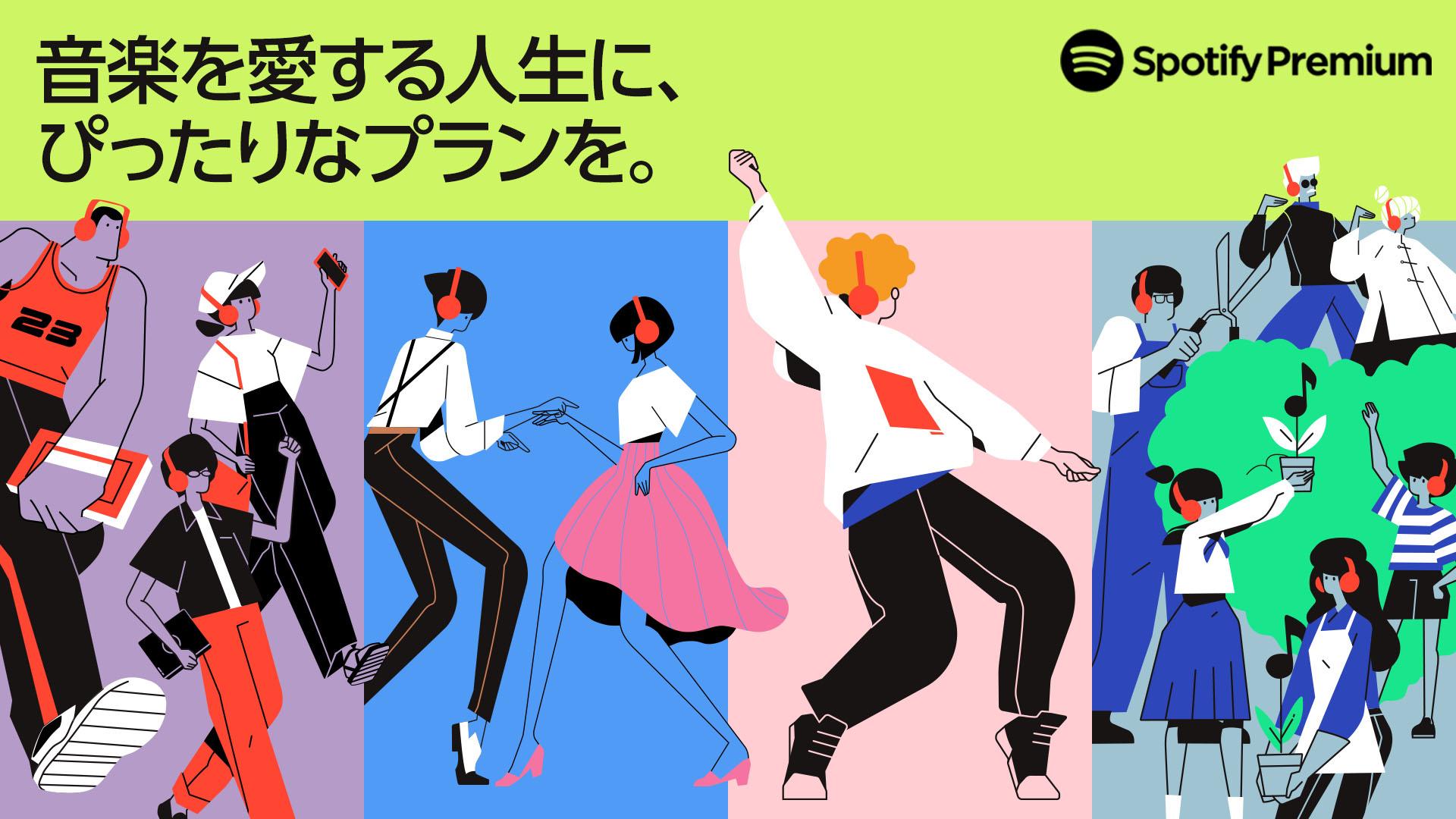Spotifyが音楽ファンの様々なライフスタイルにマッチする各種プランを紹介するテレビCMを放映