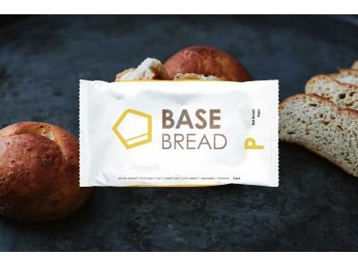 1日に必要な栄養の1/3が摂取できる世界初の完全栄養※パン「BASE BREAD(ベースブレッド)」2019年3月4日(月)新発売