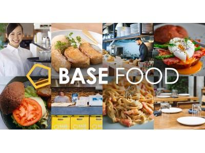 完全栄養の主食「BASE FOOD」でウィズコロナの飲食店を応援「ベースフードの飲食店応援キャンペーン」開催