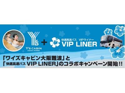 長谷川ホテル&リゾート株式会社と株式会社平成エンタープライズが業務提携。ホテル会社とバス会社のコラボにより、手軽で快適な、新しい旅のカタチを提供します。