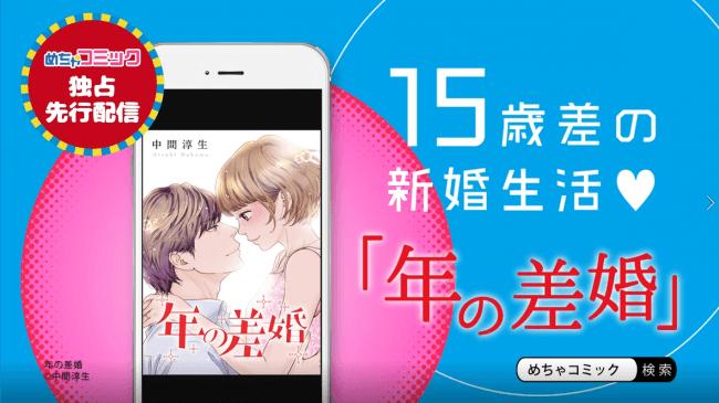 めちゃコミック公式サイト