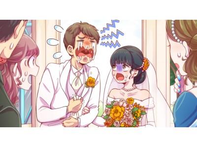 「めちゃコミック(めちゃコミ)」調査レポート結婚式ってするべき?挙式して良かったことや後悔したこと、参列した結婚式について大調査!