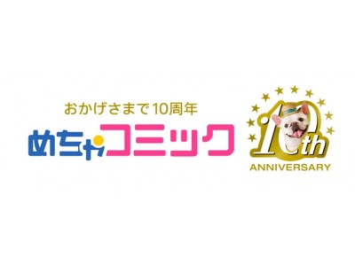 めちゃ犬が主役のマンガ『めちゃ犬とことこ』最新話「めちゃ犬とダイエット」を配信!