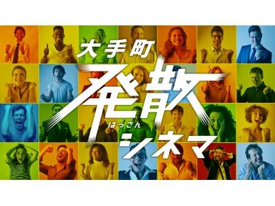 ストレス発散できる新しい映画イベント「大手町発散シネマ」が2月21日(金)に開催。「ボヘミアン・ラプソディ」を観ながら、みんなで歌って泣いて!日頃のストレスを発散!