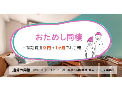 【コロナ破局を防ぐ】短期間の同棲がお試しできる日本初の同棲特化サービス「お試し同棲」で新宿エリア開始【マンスリーマンション/初期費用なし】