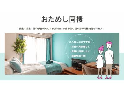 日本初の同棲特化サービス「お試し同棲」で押上エリアスタート <マンスリーマンション/初期費用なし>