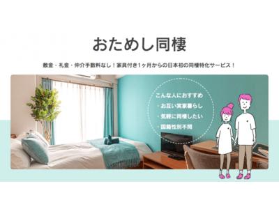 【コロナ破局を防ぐ】短期間の同棲がお試しできる日本初の同棲特化サービス「お試し同棲」で高砂エリア開始【マンスリーマンション/初期費用なし】