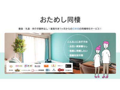【保証人いらずで同棲を試してみませんか】日本初の同棲特化サービス「お試し同棲」で六本木エリアスタート <マンスリーマンション/初期費用なし>