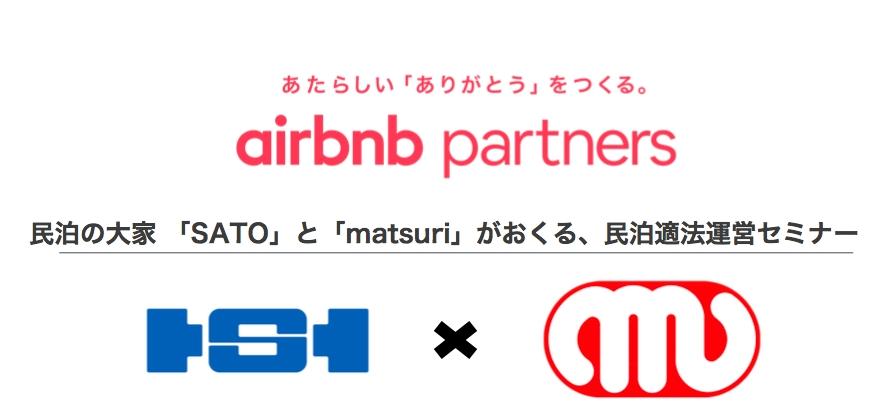 airbnb partners参加企業共同主催 民泊の大家 「SATO」と「matsuri」が