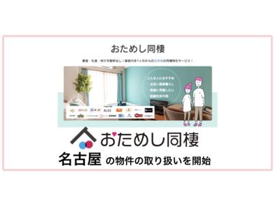 【名古屋で同棲をお試し】日本初の同棲特化サービス「おためし同棲」で名古屋エリア開始【マンスリーマンション/初期費用なし】