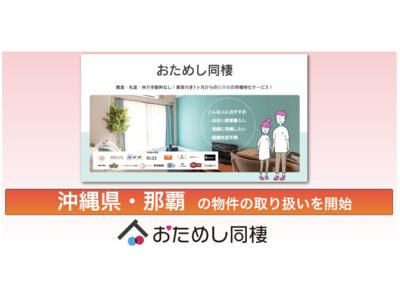 【沖縄で同棲お試し】日本初の同棲特化サービス「おためし同棲」で那覇エリア開始