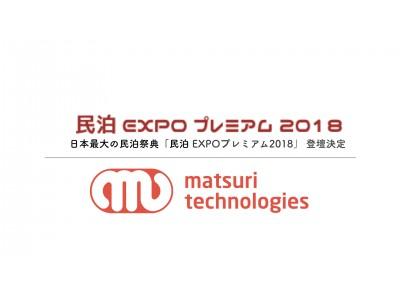 matsuri technologies株式会社 日本最大の民泊祭典「民泊EXPOプレミアム2018」 登壇決定
